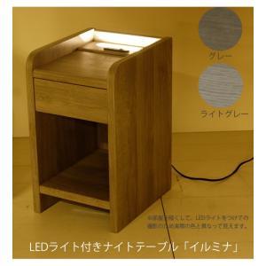 幅30cm・LED付きナイトテーブル「イルミナ」 商品種別 小物家具・小物収納 - ナイトテーブル ...
