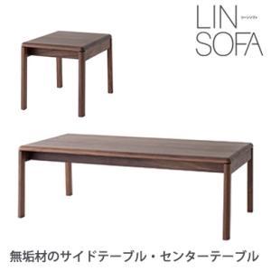 飛騨産業 LINSOFA テーブル サイドテーブル センターテーブル リビングテーブル ソファテーブ...