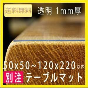 テーブルマット 透明・1mm厚 別注タイプ ビニールマット ...