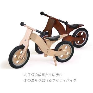 自転車に乗る前に、バランス感覚を養うウッディバイクお子様の成長と共に歩む木製バランスバイク プレゼン...