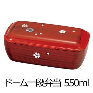 お弁当箱 弁当箱 一段 おしゃれ 女性 男性向け 日本製 HAKOYA ドーム1段弁当 木目やよい 運動会 遠足 ランチボックス hakoyashop