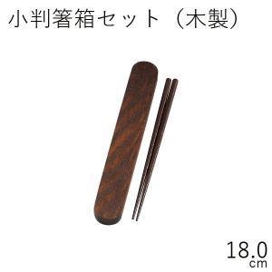 【メール便対応〇】18.0小判箸箱セット(木製) スリ漆 天...