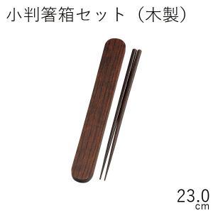 【メール便対応○】23.0小判箸箱セット(木製) スリ漆 天...