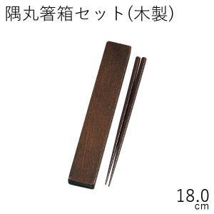 【メール便対応○】18.0隅丸箸箱セット(木製) スリ漆 天...