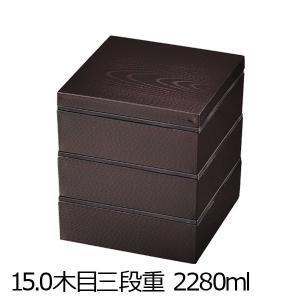 お重箱 重箱 お弁当箱 弁当箱 ランチボックス おしゃれ 2〜3人用 HAKOYA 15.0木目三段...