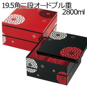 お重箱 重箱 お弁当箱 弁当箱 2段 おしゃれ 日本製 HAKOYA 19.5角二段オードブル重 2...