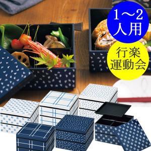 お重箱 重箱 お弁当箱 弁当箱 ランチボックス おしゃれ 2〜3人用 HAKOYA 15.0角二段重...