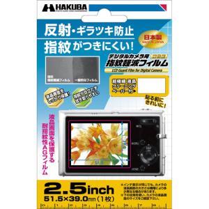 ハクバ 液晶保護フィルム デジタルカメラ用 指紋軽減フィルム 汎用 2.5インチ DGFA-25GP 4977187315059 HAKUBA