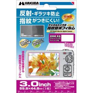 ハクバ 液晶保護フィルム デジタルカメラ用 指紋軽減フィルム 汎用 3.0インチ DGFA-30GP 4977187315073 HAKUBA