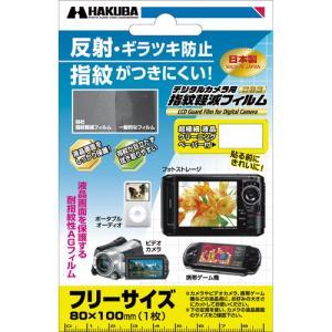 ハクバ 液晶保護フィルム デジタルカメラ用 指紋軽減フィルム フリーサイズ(80×100mm) DGFA-810GP 4977187315080 HAKUBA