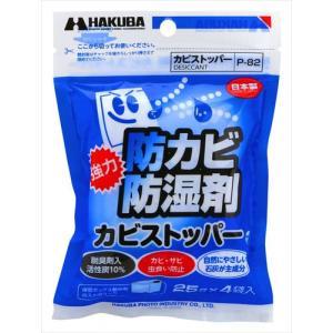 ハクバ カビストッパー P-82 4977187330045 HAKUBA|hakuba