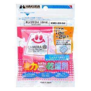 ハクバ 強力乾燥剤 キングドライ 15×2 KMC-33-S2 4977187330571 HAKUBA|hakuba