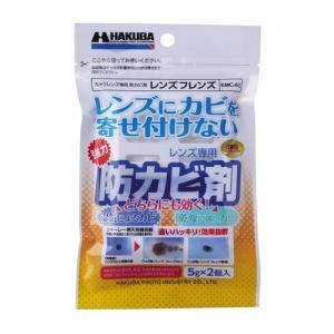 ハクバ レンズ専用防カビ剤 レンズフレンズ KMC-62 4977187330892