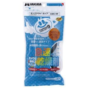 ハクバ 乾燥剤 キングドライ カップ(2個入) KMC-69 4977187330908|hakuba