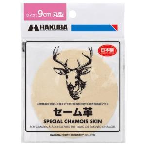 ハクバ セーム革 9cm丸型 KMC-CS9R 4977187332940|hakuba