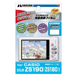 【アウトレット 訳あり特価】ハクバ CASIO EXILIM ZS190/ZS180 専用 液晶保護フィルム MarkII DGF2-CEZS190 hakuba
