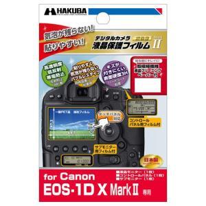 ハクバ Canon EOS-1D X MarkII 専用 液晶保護フィルム MarkII DGF2-CAE1DX2 4977187338881 hakuba
