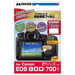 ハクバ Canon EOS 80D/70D 専用 液晶保護フィルム MarkII DGF2-CAE80D 4977187338898 hakuba