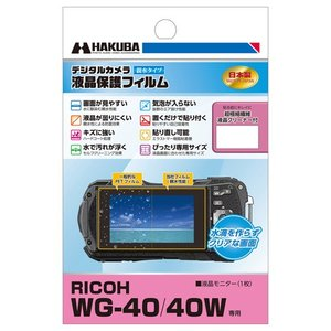 ハクバ RICOH WG-40 / 40W 専用 液晶保護フィルム 親水タイプ DGFH-RWG40 4977187339062 hakuba