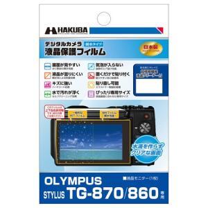ハクバ OLYMPUS STYLUS TG-870 / 860 Tough 専用 液晶保護フィルム 親水タイプ DGFH-OTG870 hakuba