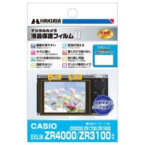ハクバ CASIO EXILIM ZR4000 / ZR3100 / ZR3000 / ZR1700 / ZR1600 専用 液晶保護フィルムMarkII DGF2-CEZR4000 4977187339130