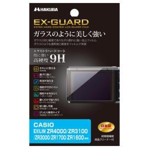 ハクバ CASIO EXILIM ZR4000 / ZR3100 / ZR3000 / ZR1700 / ZR1600 専用 EX-GUARD 液晶保護フィルム EXGF-CAEZR4000 4977187339291