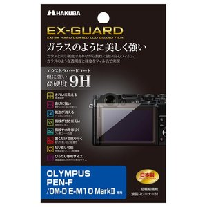 【アウトレット 訳あり特価】ハクバ OLYMPUS PEN-F/OM-D E-M10 MarkII 専用 EX-GUARD 液晶保護フィルム hakuba