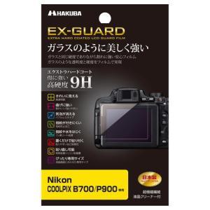 ハクバ Nikon COOLPIX B700 / P900 専用 EX-GUARD 液晶保護フィルム EXGF-NCB700 4977187339567