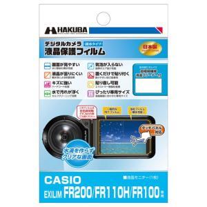 ハクバ CASIO EXILIM FR200 / FR110H / FR100 専用 液晶保護フィルム 親水タイプ  DGFH-CEFR200
