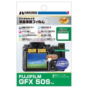 【アウトレット 訳あり特価】ハクバ FUJIFILM GFX 50S 専用 液晶保護フィルム Mar...