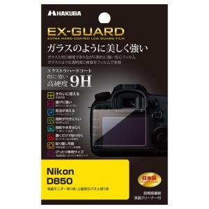 ハクバ Nikon D850 専用 EX-GUARD 液晶保護フィルム  EXGF-ND850 4977187345230 hakuba