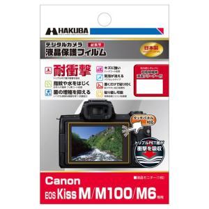 ハクバ Canon EOS Kiss M / M100 / M6 専用 液晶保護フィルム 耐衝撃タイ...
