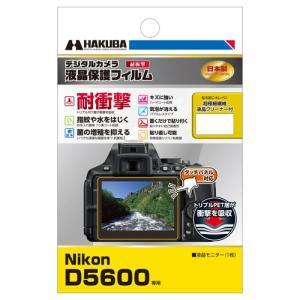 【アウトレット 訳あり特価】ハクバ Nikon D5600 専用 液晶保護フィルム 耐衝撃タイプ  ...