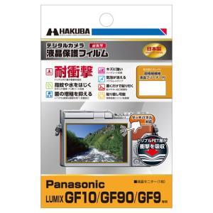 ハクバ Panasonic LUMIX GF10 / GF90 / GF9 専用 液晶保護フィルム ...