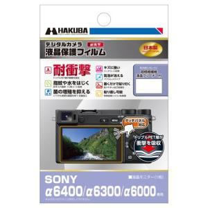 ハクバ SONY α6400 / α6300 / α6000 専用 液晶保護フィルム 耐衝撃タイプ ...