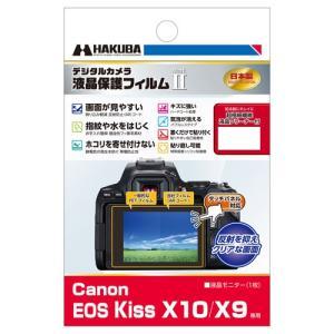 ハクバ Canon EOS Kiss X10 / X9 専用 液晶保護フィルム MarkII  DG...