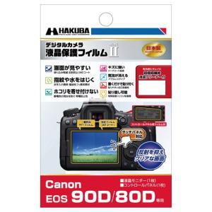 ハクバ Canon EOS 90D / 80D 専用 液晶保護フィルム MarkII DGF2-CA...