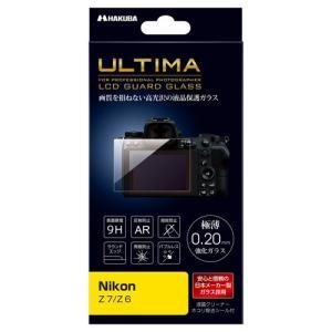 ハクバ Nikon Z7 / Z6 専用 ULTIMA 液晶保護ガラス DGGU-NZ7 49771...