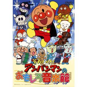 DVD)それいけ!アンパンマンのおもしろ音楽館 (VPBE-11467)
