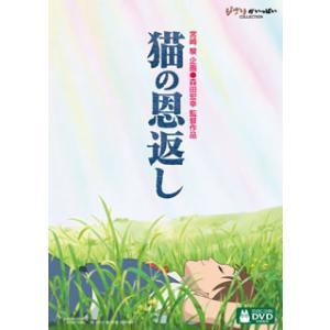 DVD)猫の恩返し/ギブリーズ episode2('02「猫の恩返し」製作委員会)〈2枚組〉 (VWDZ-8046)|hakucho