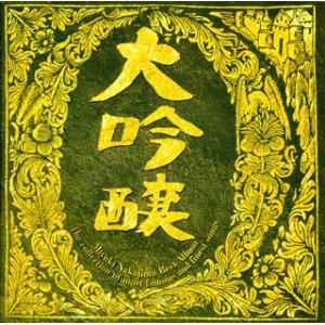 CD)中島みゆき/ベストアルバム 大吟醸 (YCCW-34) hakucho