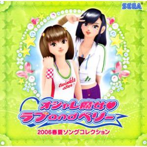 CD)オシャレ魔女□ラブandベリー〜2006春夏ソングコレクション (HCV-214)|hakucho