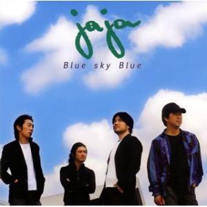 CD)jaja/ブルー・スカイ・ブルー (IECJ-10003)|hakucho