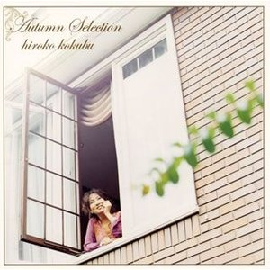 CD)国府弘子/オータム・セレクション (VICJ-61529)|hakucho