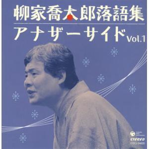 CD)柳家喬太郎/柳家喬太郎落語集 アナザーサイド Vol.1 (COCJ-34620)|hakucho
