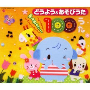 CD)どうよう&あそびうた ぎゅぎゅっと!100うた (COCX-34603)|hakucho