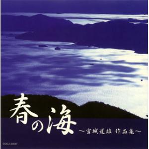 CD)春の海〜宮城道雄作品集〜 (COCJ-34647)|hakucho