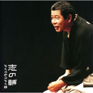 CD)立川志の輔/志の輔らくごのごらく5〜「新・八五郎出世」 (MHCL-1262)|hakucho