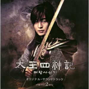 CD)「太王四神記」オリジナル・サウンドトラックVol.2/久石譲(DVD付) (AVCF-26630) hakucho