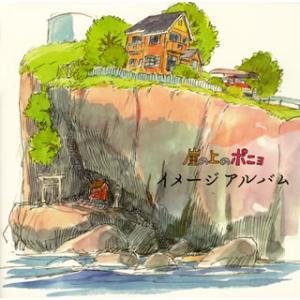 CD)「崖の上のポニョ」イメージアルバム/久石譲 (TKCA-73309)|hakucho